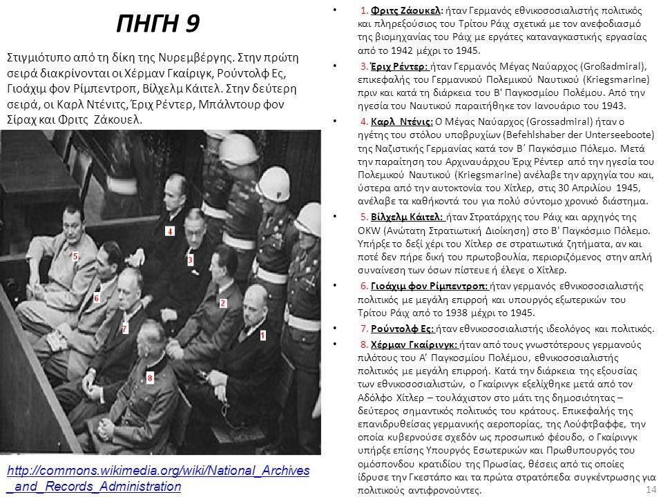 ΠΗΓΗ 9 Στιγμιότυπο από τη δίκη της Νυρεμβέργης. Στην πρώτη σειρά διακρίνονται οι Χέρμαν Γκαίριγκ, Ρούντολφ Ες, Γιοάχιμ φον Ρίμπεντροπ, Βίλχελμ Κάιτελ.