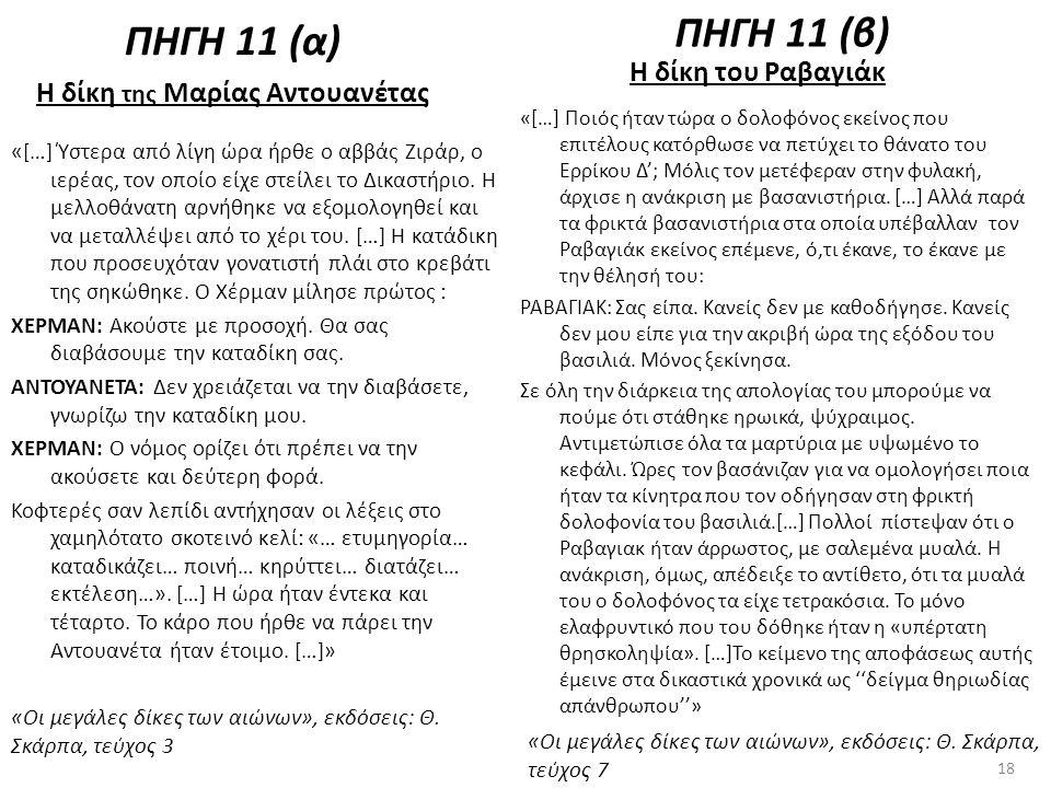 ΠΗΓΗ 11 (α) Η δίκη της Μαρίας Αντουανέτας «[…] Ύστερα από λίγη ώρα ήρθε ο αββάς Ζιράρ, ο ιερέας, τον οποίο είχε στείλει το Δικαστήριο. Η μελλοθάνατη α