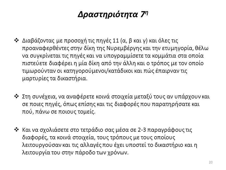 Δραστηριότητα 7 η  Διαβάζοντας με προσοχή τις πηγές 11 (α, β και γ) και όλες τις προαναφερθέντες στην δίκη της Νυρεμβέργης και την ετυμηγορία, θέλω ν