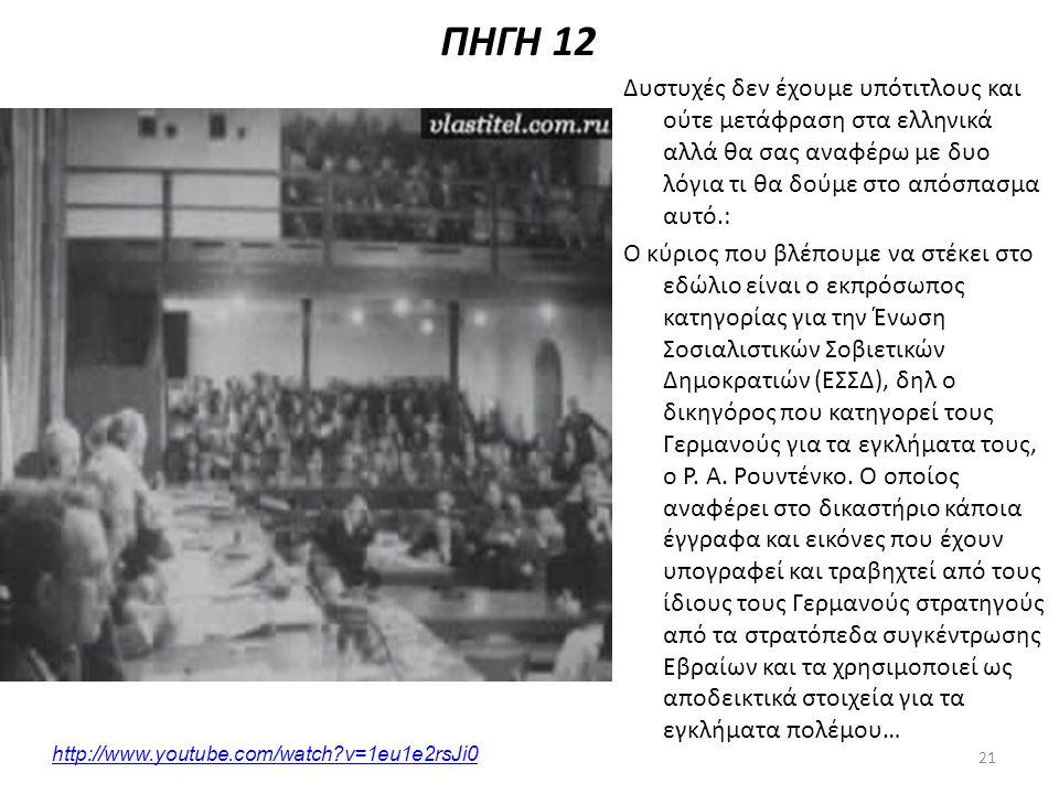 ΠΗΓΗ 12 Δυστυχές δεν έχουμε υπότιτλους και ούτε μετάφραση στα ελληνικά αλλά θα σας αναφέρω με δυο λόγια τι θα δούμε στο απόσπασμα αυτό.: Ο κύριος που