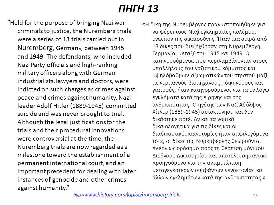 """ΠΗΓΗ 13 """"Held for the purpose of bringing Nazi war criminals to justice, the Nuremberg trials were a series of 13 trials carried out in Nuremberg, Ger"""
