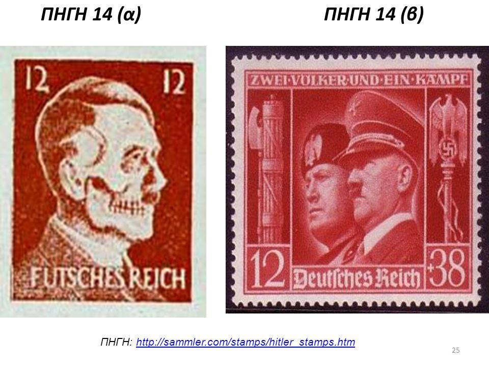 ΠΗΓΗ 14 (α)ΠΗΓΗ 14 (β) ΠΗΓΗ: http://sammler.com/stamps/hitler_stamps.htmhttp://sammler.com/stamps/hitler_stamps.htm 25