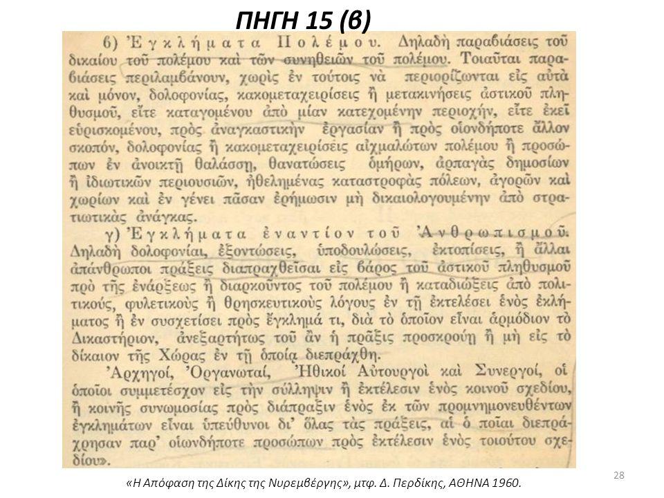 «Η Απόφαση της Δίκης της Νυρεμβέργης», μτφ. Δ. Περδίκης, ΑΘΗΝΑ 1960. ΠΗΓΗ 15 (β) 28