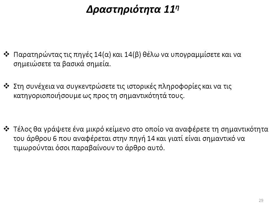 Δραστηριότητα 11 η  Παρατηρώντας τις πηγές 14(α) και 14(β) θέλω να υπογραμμίσετε και να σημειώσετε τα βασικά σημεία.  Στη συνέχεια να συγκεντρώσετε
