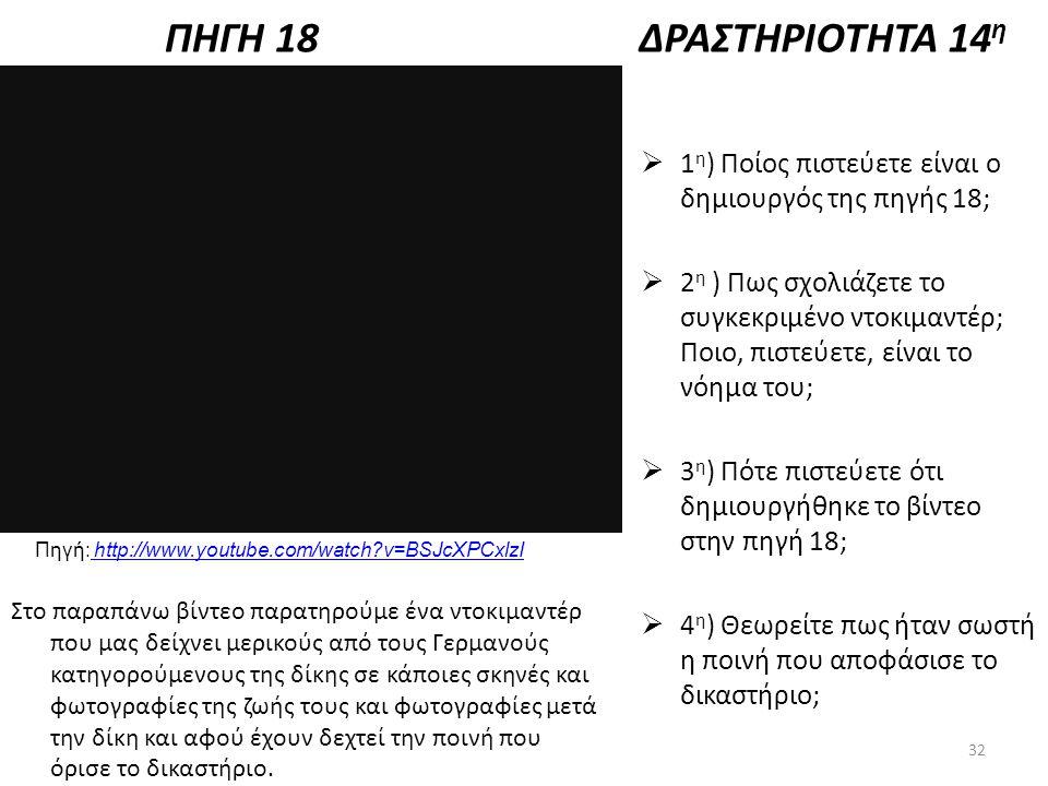 ΠΗΓΗ 18ΔΡΑΣΤΗΡΙΟΤΗΤΑ 14 η  1 η ) Ποίος πιστεύετε είναι ο δημιουργός της πηγής 18;  2 η ) Πως σχολιάζετε το συγκεκριμένο ντοκιμαντέρ; Ποιο, πιστεύετε
