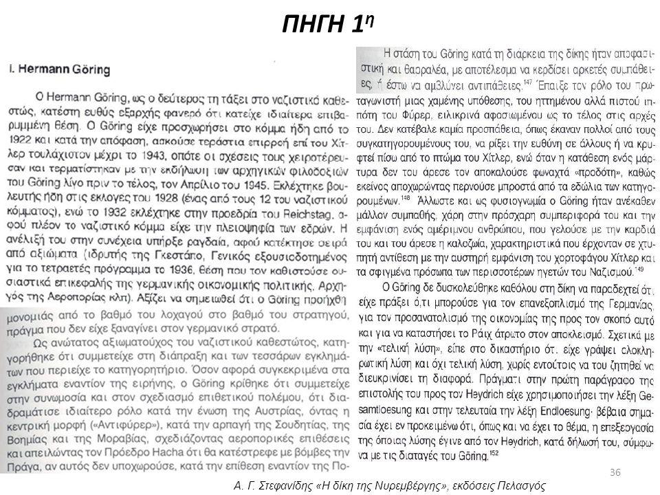 ΠΗΓΗ 1 η Α. Γ. Στεφανίδης «Η δίκη της Νυρεμβέργης», εκδόσεις Πελασγός 36