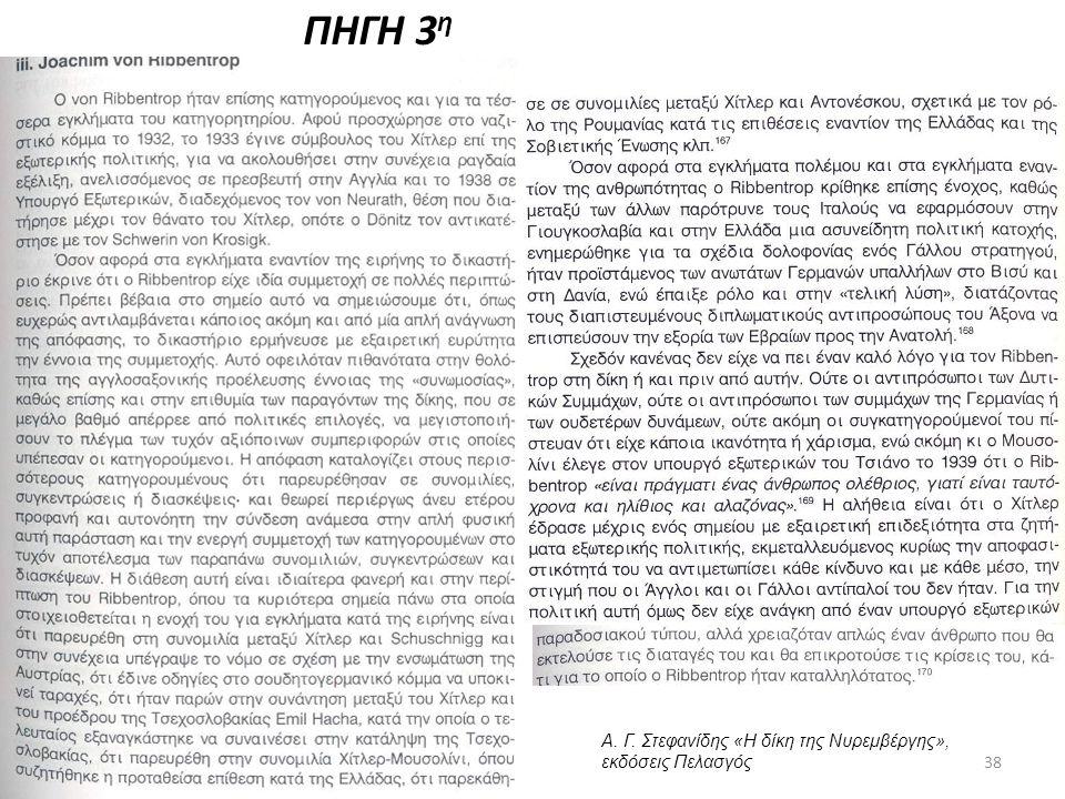 ΠΗΓΗ 3 η Α. Γ. Στεφανίδης «Η δίκη της Νυρεμβέργης», εκδόσεις Πελασγός 38