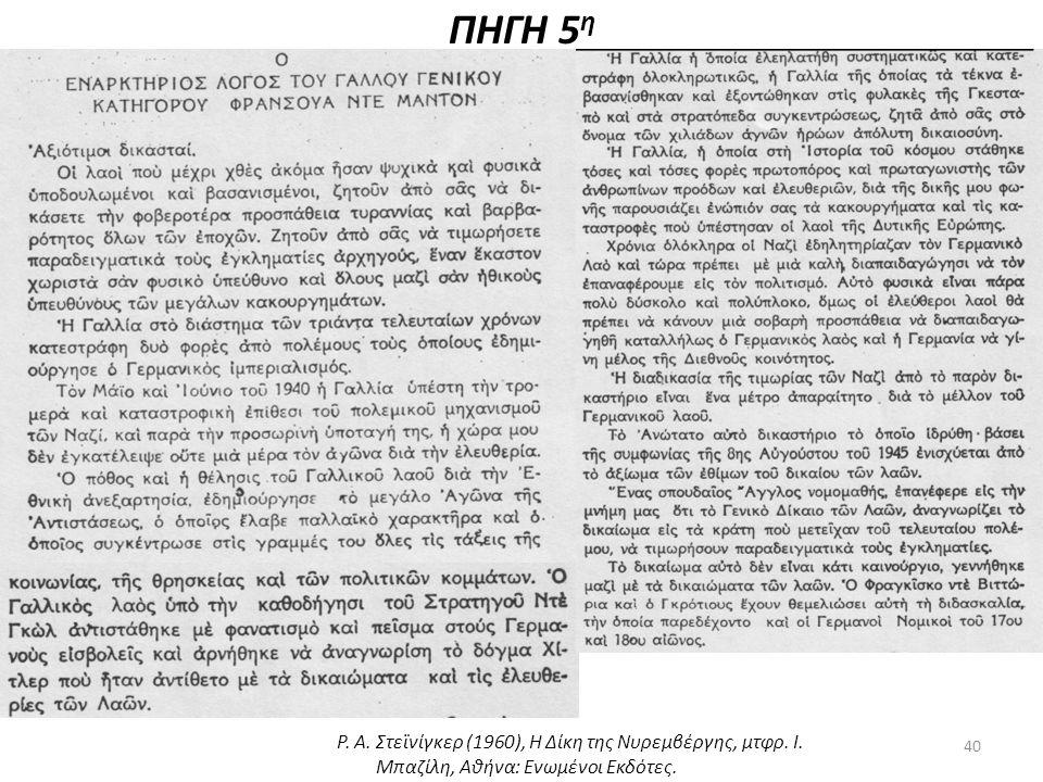 ΠΗΓΗ 5 η Ρ. Α. Στεϊνίγκερ (1960), Η Δίκη της Νυρεμβέργης, μτφρ. Ι. Μπαζίλη, Αθήνα: Ενωμένοι Εκδότες. 40