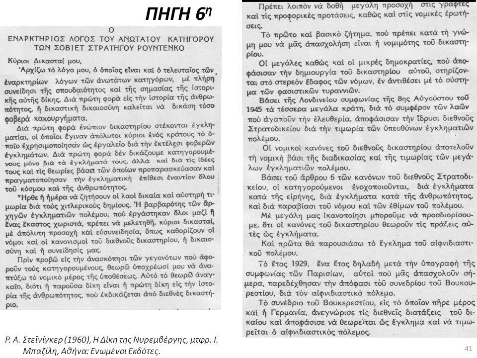 ΠΗΓΗ 6 η Ρ. Α. Στεϊνίγκερ (1960), Η Δίκη της Νυρεμβέργης, μτφρ. Ι. Μπαζίλη, Αθήνα: Ενωμένοι Εκδότες. 41