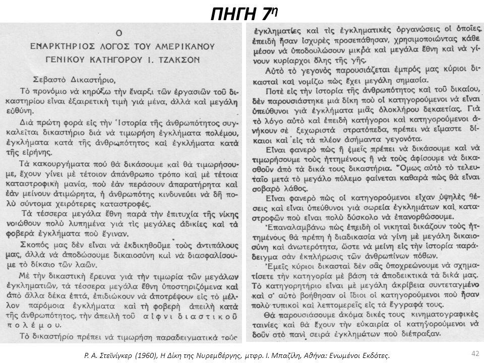 ΠΗΓΗ 7 η Ρ. Α. Στεϊνίγκερ (1960), Η Δίκη της Νυρεμβέργης, μτφρ. Ι. Μπαζίλη, Αθήνα: Ενωμένοι Εκδότες. 42