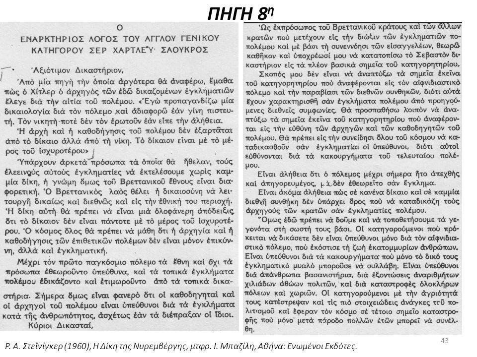 ΠΗΓΗ 8 η Ρ. Α. Στεϊνίγκερ (1960), Η Δίκη της Νυρεμβέργης, μτφρ. Ι. Μπαζίλη, Αθήνα: Ενωμένοι Εκδότες. 43
