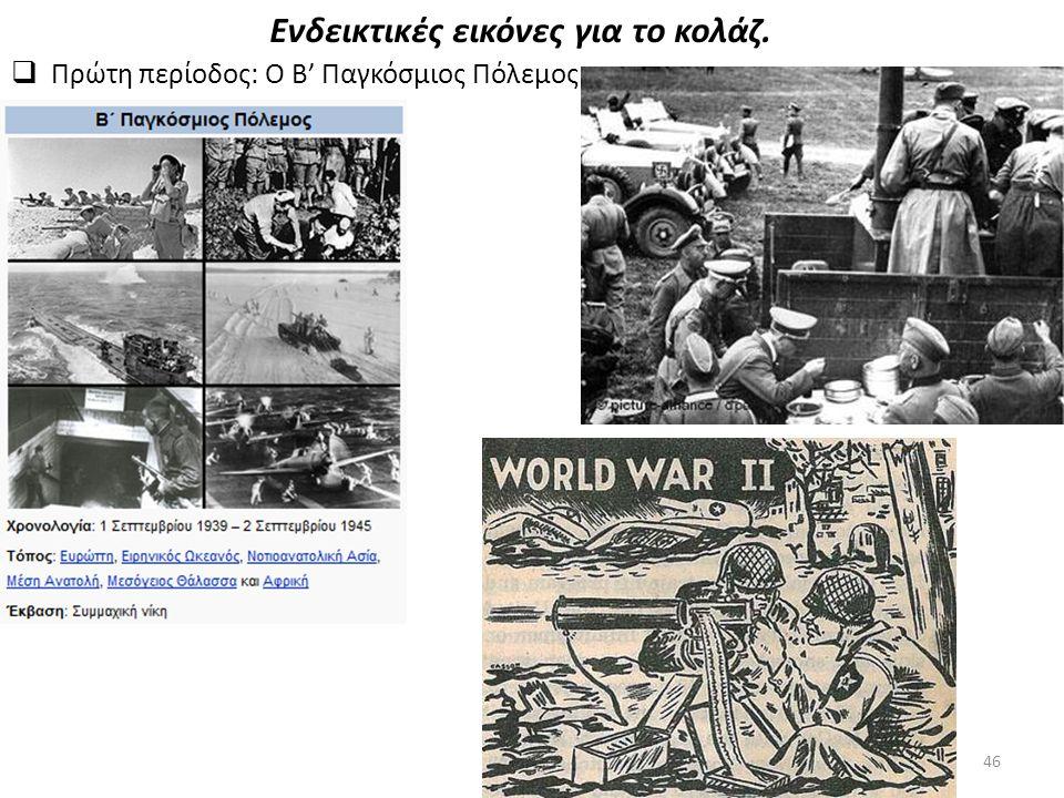 Ενδεικτικές εικόνες για το κολάζ.  Πρώτη περίοδος: Ο Β' Παγκόσμιος Πόλεμος 46
