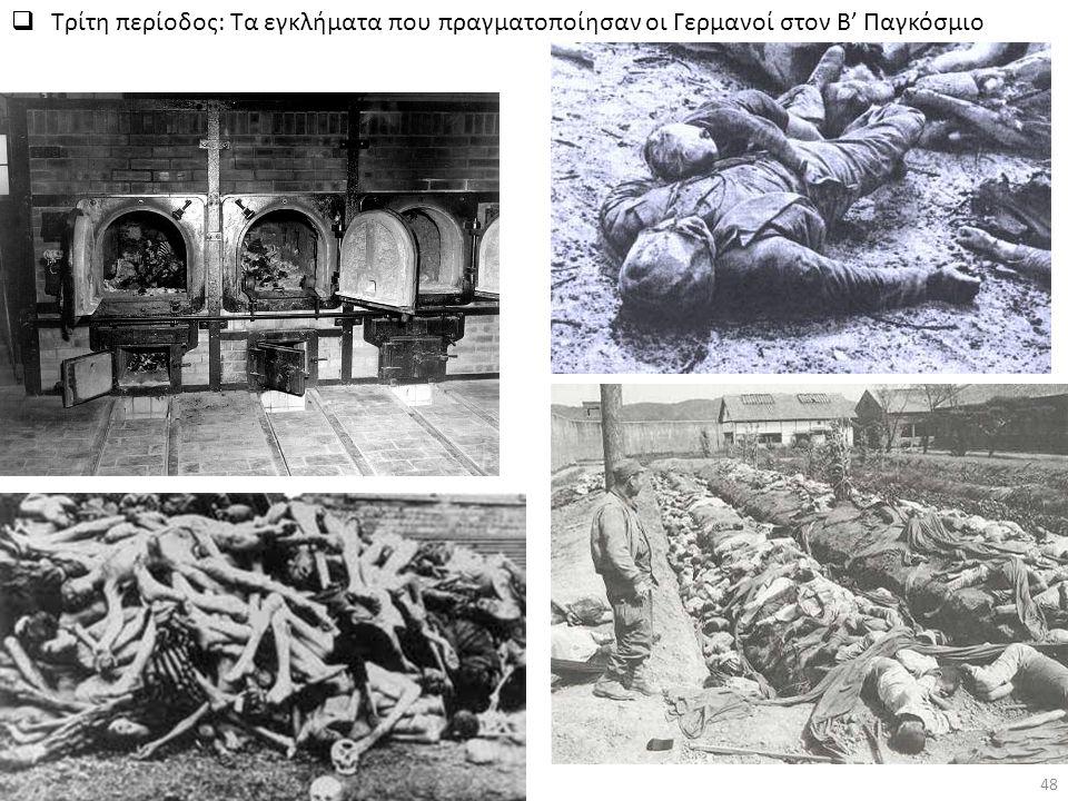  Τρίτη περίοδος: Τα εγκλήματα που πραγματοποίησαν οι Γερμανοί στον Β' Παγκόσμιο 48