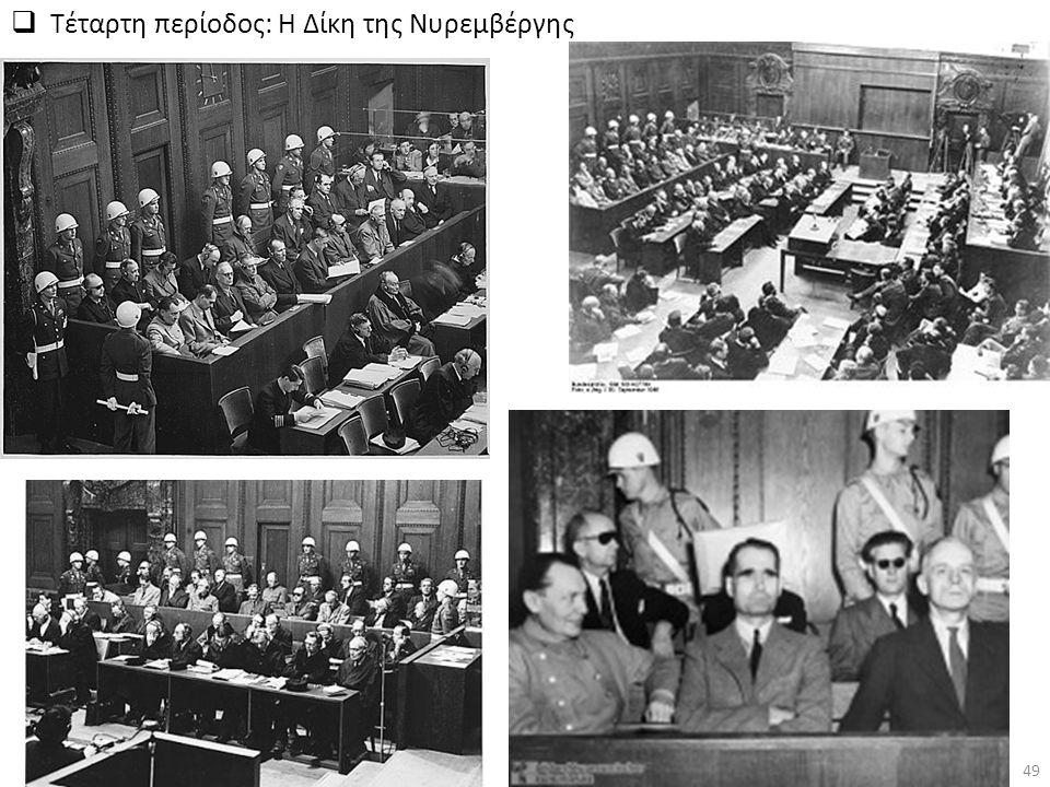  Τέταρτη περίοδος: Η Δίκη της Νυρεμβέργης 49