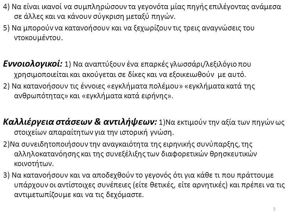 ΠΗΓΗ 10 α «Γενική Ιστορία Ευρώπης.» τμ.6, Θεσσαλονίκη 2006, ΕΚΔΟΣΕΙΣ: Παπαζήσης, σελ.
