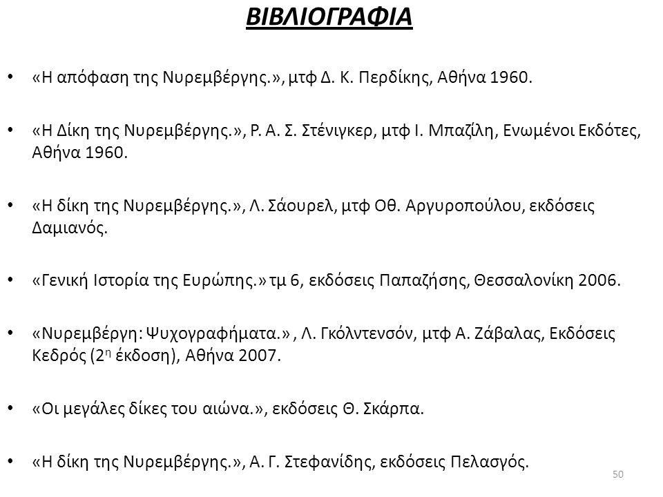 ΒΙΒΛΙΟΓΡΑΦΙΑ «Η απόφαση της Νυρεμβέργης.», μτφ Δ. Κ. Περδίκης, Αθήνα 1960. «Η Δίκη της Νυρεμβέργης.», Ρ. Α. Σ. Στένιγκερ, μτφ Ι. Μπαζίλη, Ενωμένοι Εκδ