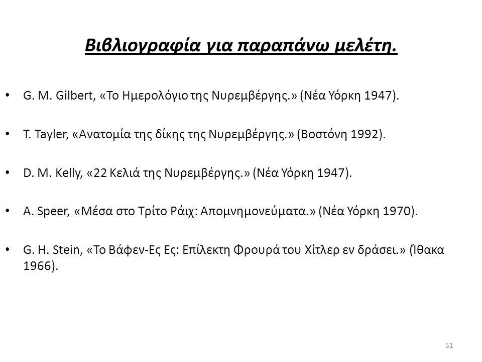 Βιβλιογραφία για παραπάνω μελέτη. G. M. Gilbert, «Το Ημερολόγιο της Νυρεμβέργης.» (Νέα Υόρκη 1947). T. Tayler, «Ανατομία της δίκης της Νυρεμβέργης.» (