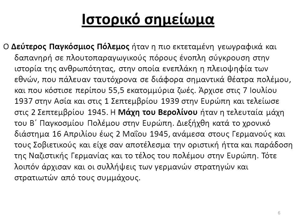 ΠΗΓΗ 15 (α) «Η Απόφαση της Δίκης της Νυρεμβέργης», μτφ. Δ. Περδίκης, ΑΘΗΝΑ 1960. 27