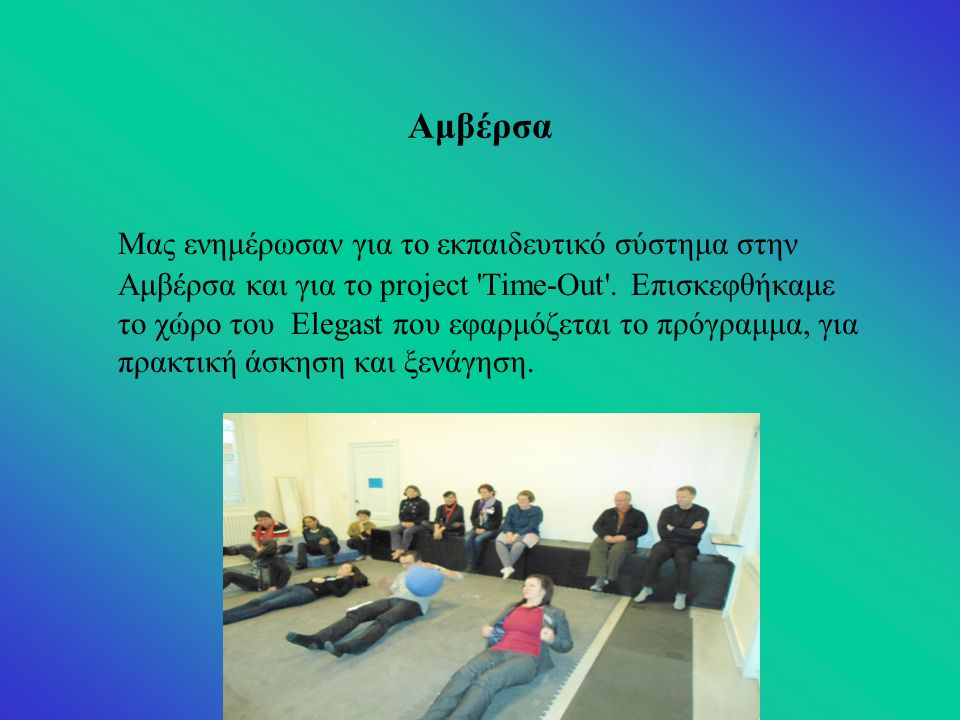 Αμβέρσα Μας ενημέρωσαν για το εκπαιδευτικό σύστημα στην Αμβέρσα και για το project Time-Out .