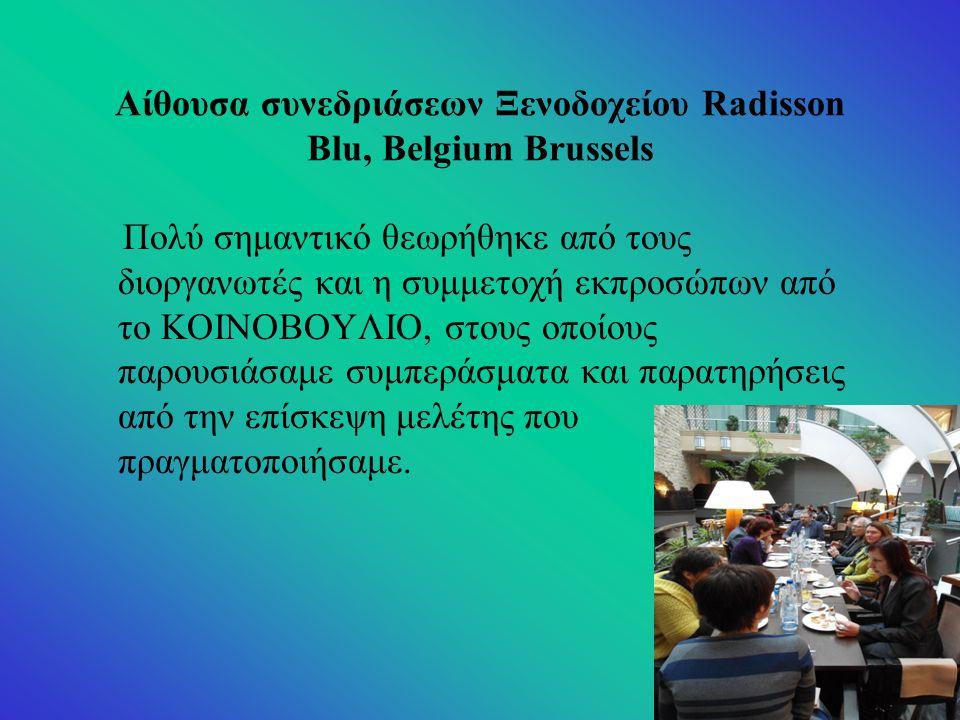 Αίθουσα συνεδριάσεων Ξενοδοχείου Radisson Blu, Belgium Brussels Πολύ σημαντικό θεωρήθηκε από τους διοργανωτές και η συμμετοχή εκπροσώπων από το ΚΟΙΝΟΒΟΥΛΙΟ, στους οποίους παρουσιάσαμε συμπεράσματα και παρατηρήσεις από την επίσκεψη μελέτης που πραγματοποιήσαμε.