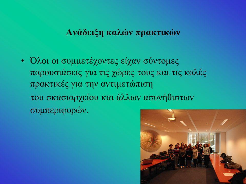 Όλοι οι συμμετέχοντες είχαν σύντομες παρουσιάσεις για τις χώρες τους και τις καλές πρακτικές για την αντιμετώπιση του σκασιαρχείου και άλλων ασυνήθιστων συμπεριφορών.