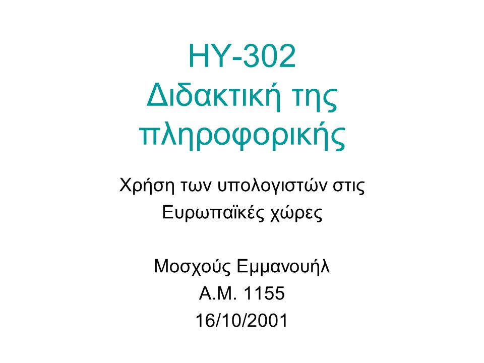 HY-302 Διδακτική της πληροφορικής Χρήση των υπολογιστών στις Ευρωπαϊκές χώρες Moσχούς Εμμανουήλ Α.Μ.