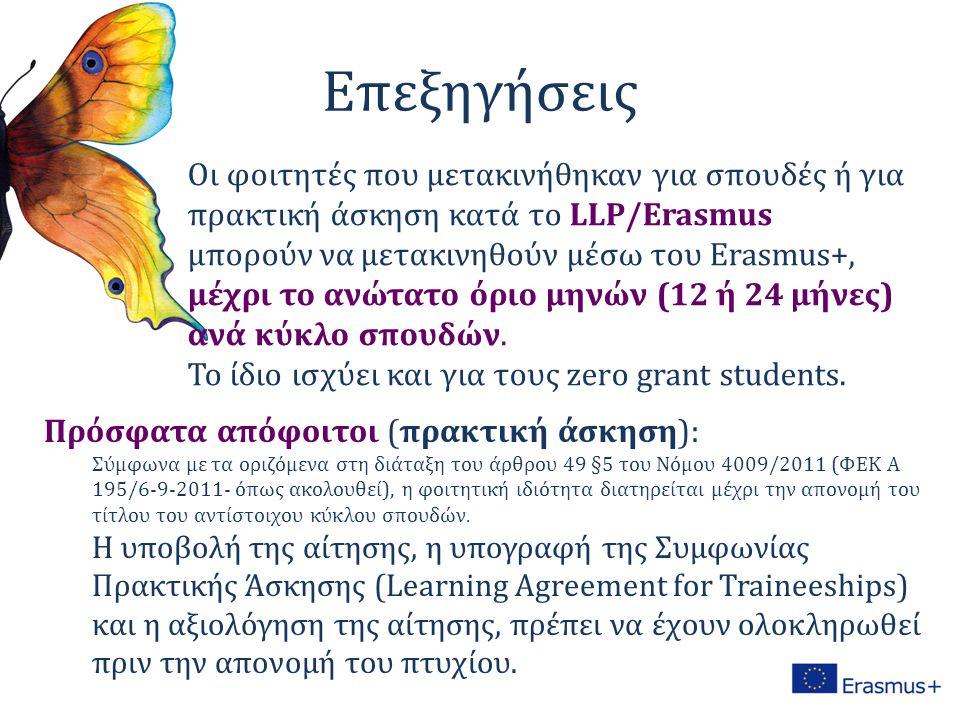 Επεξηγήσεις Οι φοιτητές που μετακινήθηκαν για σπουδές ή για πρακτική άσκηση κατά το LLP/Erasmus μπορούν να μετακινηθούν μέσω του Erasmus+, μέχρι το αν