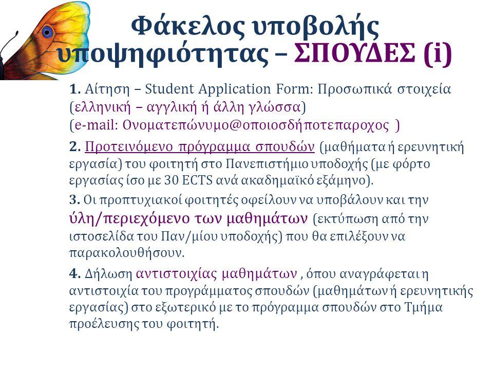 Φάκελος υποβολής υποψηφιότητας – ΣΠΟΥΔΕΣ (i) 1. Αίτηση – Student Application Form: Προσωπικά στοιχεία (ελληνική – αγγλική ή άλλη γλώσσα) (e-mail: Ονομ