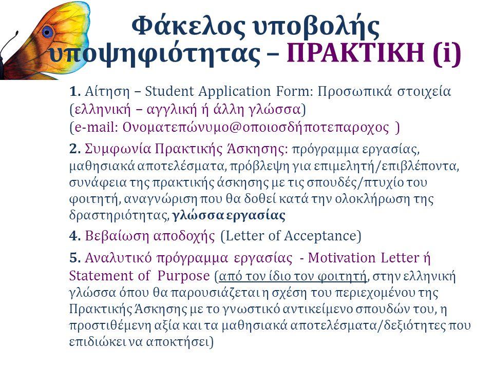 Φάκελος υποβολής υποψηφιότητας – ΠΡΑΚΤΙΚΗ (i) 1. Αίτηση – Student Application Form: Προσωπικά στοιχεία (ελληνική – αγγλική ή άλλη γλώσσα) (e-mail: Ονο