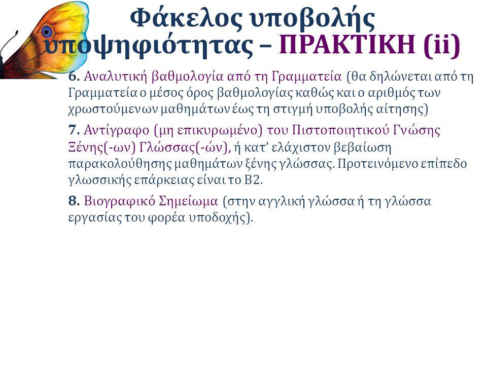 Φάκελος υποβολής υποψηφιότητας – ΠΡΑΚΤΙΚΗ (ii) 6. Αναλυτική βαθμολογία από τη Γραμματεία (θα δηλώνεται από τη Γραμματεία ο μέσος όρος βαθμολογίας καθώ