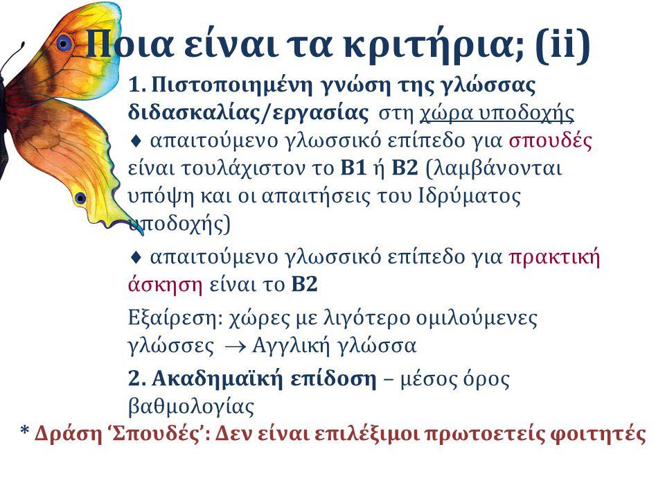 Ποια είναι τα κριτήρια; (ii) 1. Πιστοποιημένη γνώση της γλώσσας διδασκαλίας/εργασίας στη χώρα υποδοχής  απαιτούμενο γλωσσικό επίπεδο για σπουδές είνα