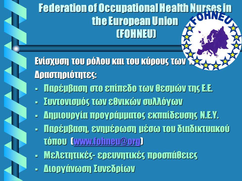 Federation of Occupational Health Nurses in the European Union (FOHNEU) Ενίσχυση του ρόλου και του κύρους των ΝΕΥ Δραστηριότητες:  Παρέμβαση στο επίπεδο των θεσμών της Ε.Ε.