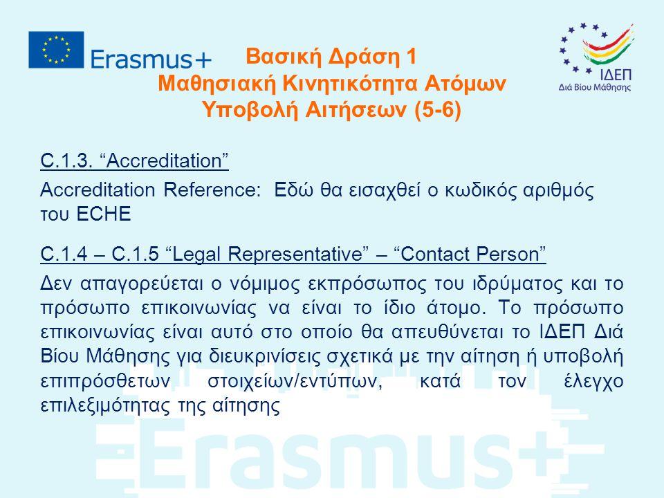 Βασική Δράση 1 Μαθησιακή Κινητικότητα Ατόμων Υποβολή Αιτήσεων (5-6) C.1.3.