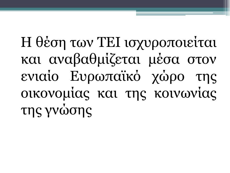 Η θέση των ΤΕΙ ισχυροποιείται και αναβαθμίζεται μέσα στον ενιαίο Ευρωπαϊκό χώρο της οικονομίας και της κοινωνίας της γνώσης