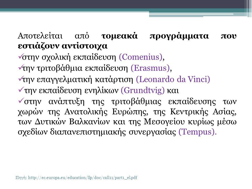 Αποτελείται από τομεακά προγράμματα που εστιάζουν αντίστοιχα στην σχολική εκπαίδευση (Comenius), την τριτοβάθμια εκπαίδευση (Erasmus), την επαγγελματική κατάρτιση (Leonardo da Vinci) την εκπαίδευση ενηλίκων (Grundtvig) και στην ανάπτυξη της τριτοβάθμιας εκπαίδευσης των χωρών της Ανατολικής Ευρώπης, της Κεντρικής Ασίας, των Δυτικών Βαλκανίων και της Μεσογείου κυρίως μέσω σχεδίων διαπανεπιστημιακής συνεργασίας (Tempus).