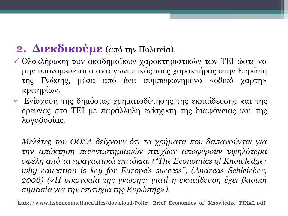 2.Διεκδικούμε (από την Πολιτεία): Ολοκλήρωση των ακαδημαϊκών χαρακτηριστικών των ΤΕΙ ώστε να μην υπονομεύεται ο ανταγωνιστικός τους χαρακτήρας στην Ευρώπη της Γνώσης, μέσα από ένα συμπεφωνημένο «οδικό χάρτη» κριτηρίων.