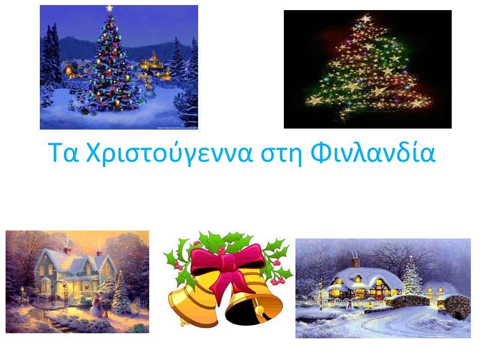 Τα Χριστούγεννα στη Φινλανδία