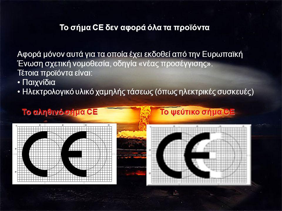 Τι σημαίνει η σήμανση CE για τους καταναλωτές: Η σήμανση CE είναι ένα σήμα που τοποθετείται επάνω σε προϊόντα ορισμένων κατηγοριών (για τα οποία έχει εκδοθεί από την Ευρωπαϊκή Ένωση σχετική νομοθεσία, οδηγίες «νέας προσέγγισης») και βεβαιώνει ότι το προϊόν είναι ασφαλές και σύμφωνο με τις απαιτήσεις της Κοινοτικής Νομοθεσίας.