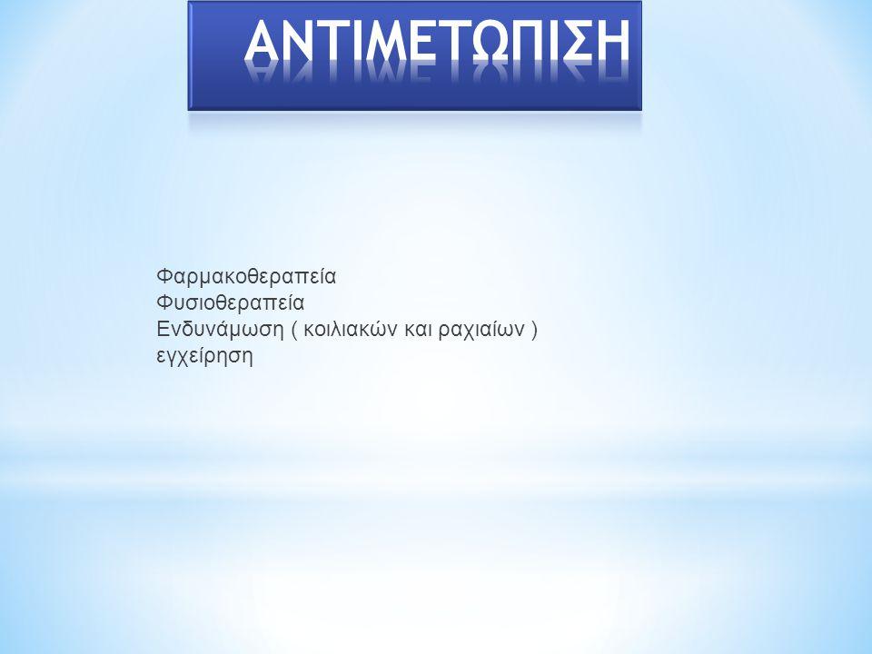 Φαρμακοθεραπεία Φυσιοθεραπεία Ενδυνάμωση ( κοιλιακών και ραχιαίων ) εγχείρηση