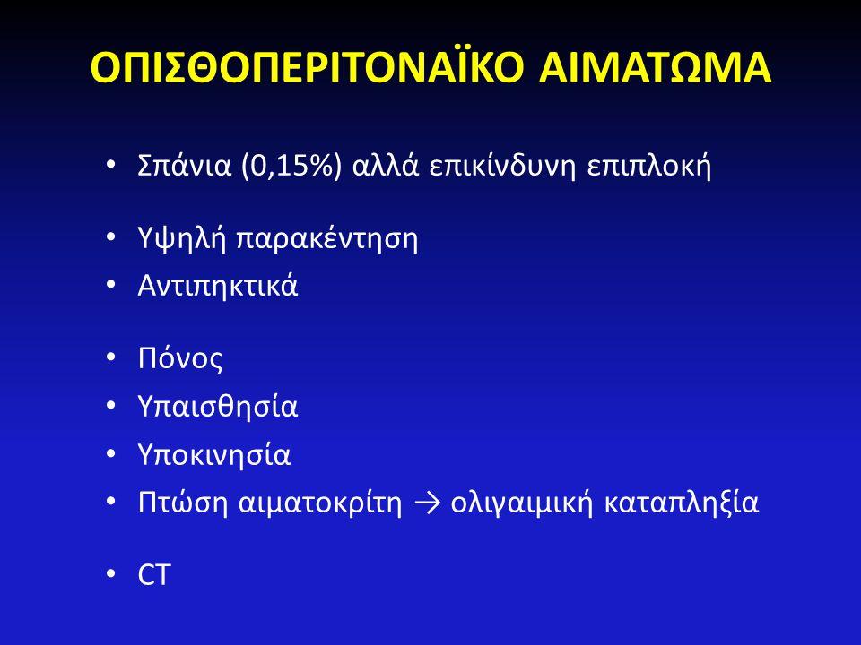 ΟΠΙΣΘΟΠΕΡΙΤΟΝΑΪΚΟ ΑΙΜΑΤΩΜΑ Σπάνια (0,15%) αλλά επικίνδυνη επιπλοκή Υψηλή παρακέντηση Αντιπηκτικά Πόνος Υπαισθησία Υποκινησία Πτώση αιματοκρίτη → ολιγα