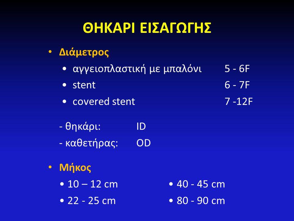 ΘΗΚΑΡΙ ΕΙΣΑΓΩΓΗΣ Διάμετρος αγγειοπλαστική με μπαλόνι5 - 6F stent6 - 7F covered stent7 -12F - θηκάρι:ID - καθετήρας:OD Μήκος 10 – 12 cm 40 - 45 cm 22 -