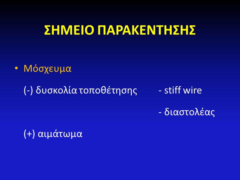 ΣΗΜΕΙΟ ΠΑΡΑΚΕΝΤΗΣΗΣ Μόσχευμα (-) δυσκολία τοποθέτησης- stiff wire - διαστολέας (+) αιμάτωμα