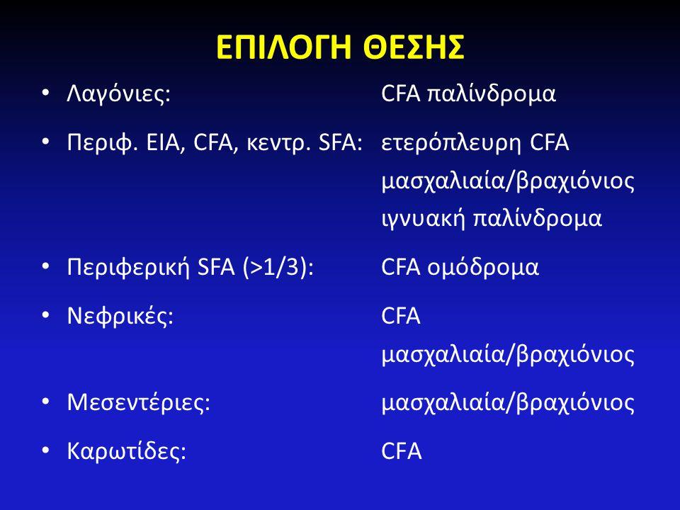 ΕΠΙΛΟΓΗ ΘΕΣΗΣ Λαγόνιες:CFA παλίνδρομα Περιφ. EIA, CFA, κεντρ. SFA:ετερόπλευρη CFA μασχαλιαία/βραχιόνιος ιγνυακή παλίνδρομα Περιφερική SFA (>1/3):CFA ο