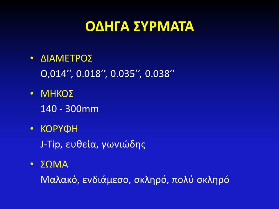 ΟΔΗΓΑ ΣΥΡΜΑΤΑ ΔΙΑΜΕΤΡΟΣ Ο,014'', 0.018'', 0.035'', 0.038'' ΜΗΚΟΣ 140 - 300mm ΚΟΡΥΦΗ J-Tip, ευθεία, γωνιώδης ΣΩΜΑ Μαλακό, ενδιάμεσο, σκληρό, πολύ σκληρ