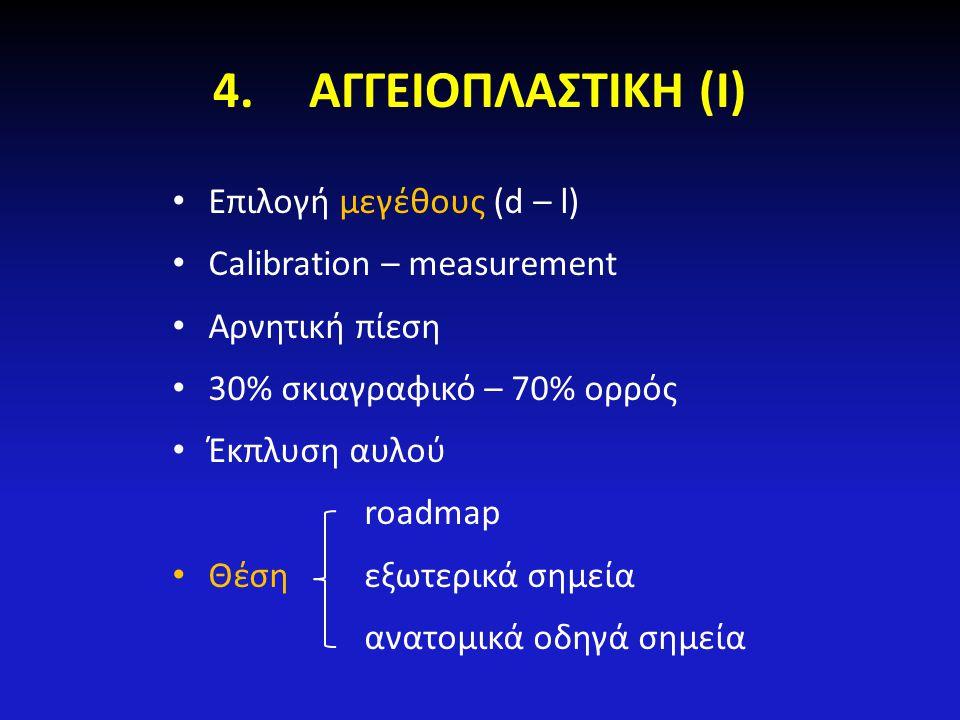 4.ΑΓΓΕΙΟΠΛΑΣΤΙΚΗ (Ι) Επιλογή μεγέθους (d – l) Calibration – measurement Αρνητική πίεση 30% σκιαγραφικό – 70% ορρός Έκπλυση αυλού roadmap Θέσηεξωτερικά