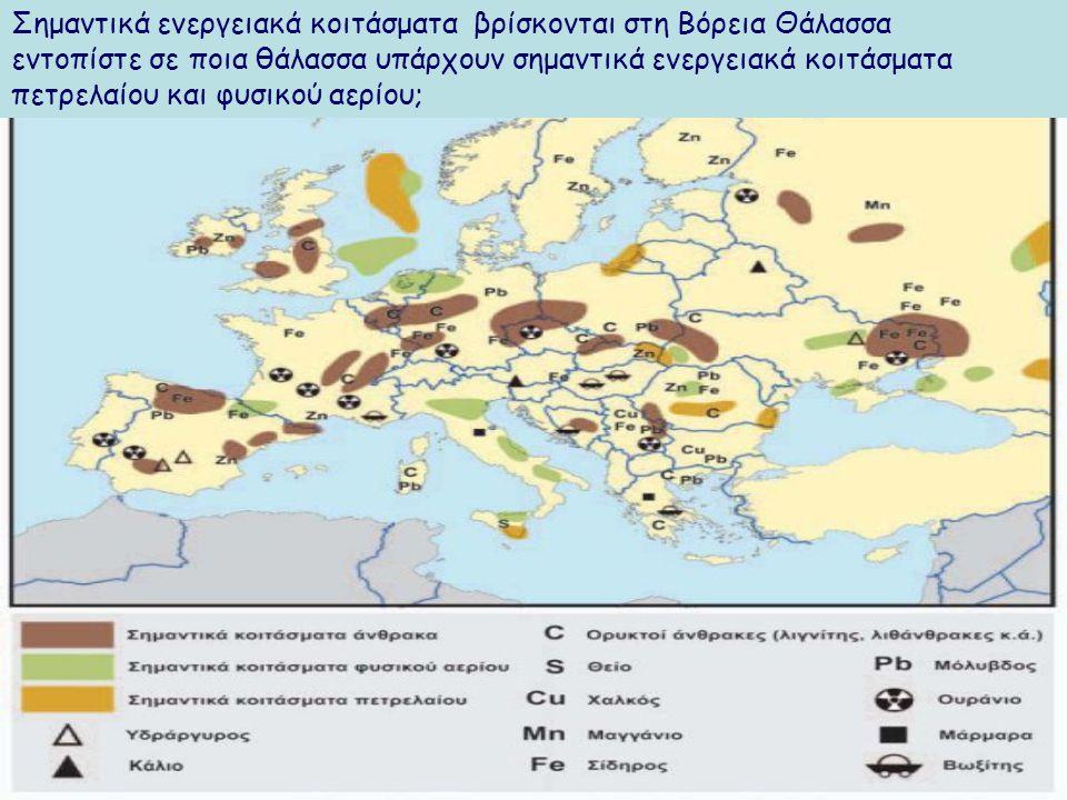 Με τη βοήθεια του χάρτη ορυκτού πλούτου της Ευρώπης (εικόνα 43.1), εντοπίστε σε ποια θάλασσα υπάρχουν σημαντικά ενεργειακά κοιτάσματα πετρελαίου και φυσικού αερίου; Σημαντικά ενεργειακά κοιτάσματα βρίσκονται στη Βόρεια Θάλασσα