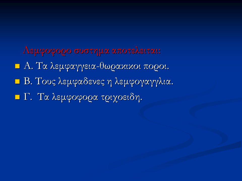 Λεμφοφορο συστημα αποτελειται: Λεμφοφορο συστημα αποτελειται: Α. Τα λεμφαγγεια-θωρακικοι ποροι. Α. Τα λεμφαγγεια-θωρακικοι ποροι. Β. Τους λεμφαδενες η