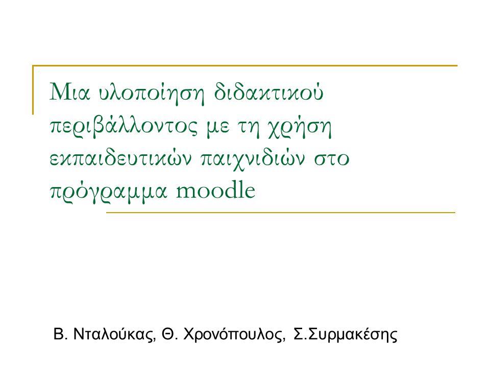 Μια υλοποίηση διδακτικού περιβάλλοντος με τη χρήση εκπαιδευτικών παιχνιδιών στο πρόγραμμα moodle Β.