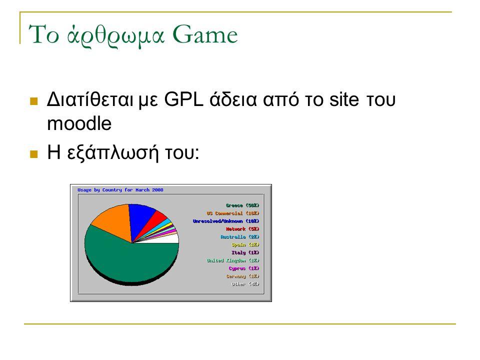 Το άρθρωμα Game Διατίθεται με GPL άδεια από το site του moodle Η εξάπλωσή του: