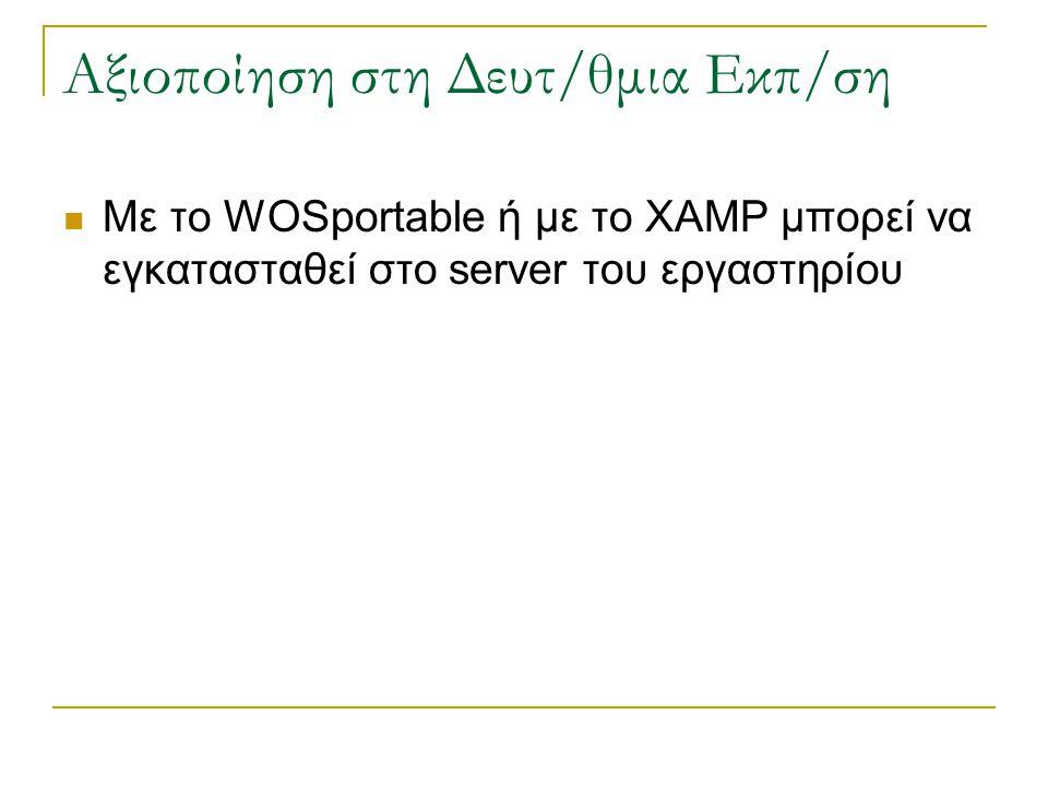Αξιοποίηση στη Δευτ/θμια Εκπ/ση Με το WOSportable ή με το XAMP μπορεί να εγκατασταθεί στο server του εργαστηρίου